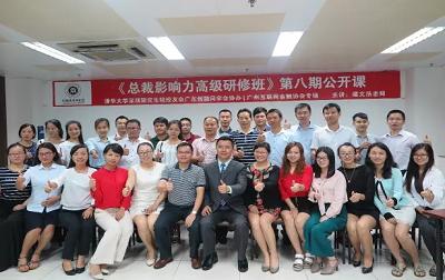 《总裁影响力高级研修班》第八期公开课成功举办--广州互联网金融协会专场