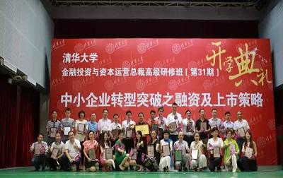清华大学金融投资与资本运营总裁班第31期开学典礼